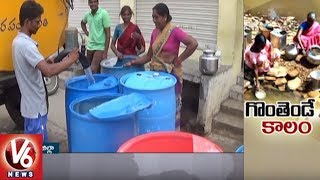 People Facing Problems With Drinking Water Scarcity In Rajanna Sircilla District