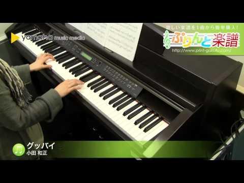 グッバイ / 小田 和正 : ピアノ(ソロ) / 中~上級