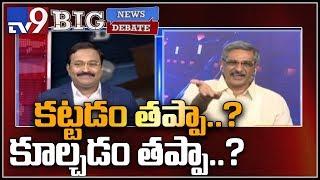 Big News Big Debate: కట్టడం తప్పా.. కూల్చడం తప్పా..? - BJP Raghunath Babu