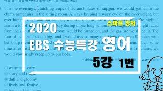 2020 EBS 수능특강 영어 5-1
