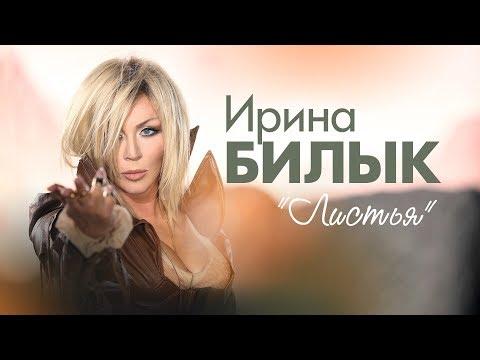 Ирина Билык - Листья [Official video]