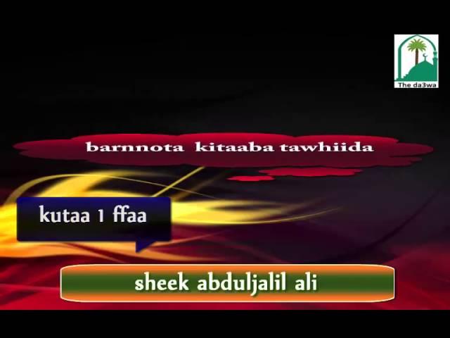 barnoota kitaaba tawhiida kutaa 1 ffaa شرح كتاب التوحيد باللغ الاورومية