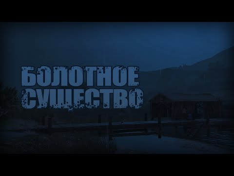 Проверка легенд   GTA V (#2 Болотное существо)