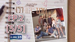 Love Songs Love Series ตอน เราและนาย EP.2 [5/5]