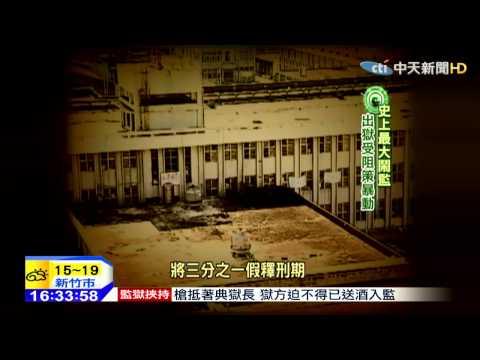 20150212中天新聞 台史最大規模 新竹少年監獄集體暴動
