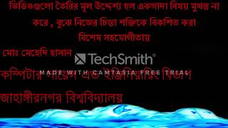 HSC chemistry chapter 2 basic tutorial bangla