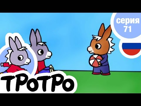 TPOTPO - Серия 71 - Тротро ищет клад