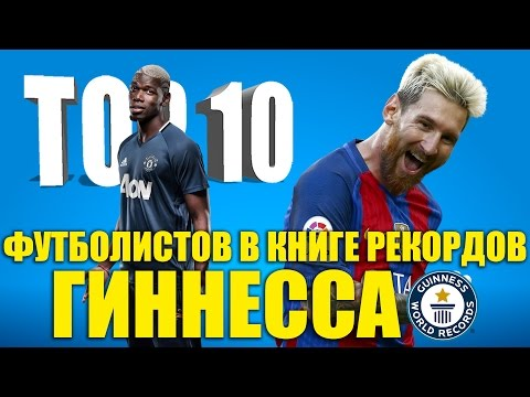 ТОП-10 футболистов из Книги рекордов Гиннесса
