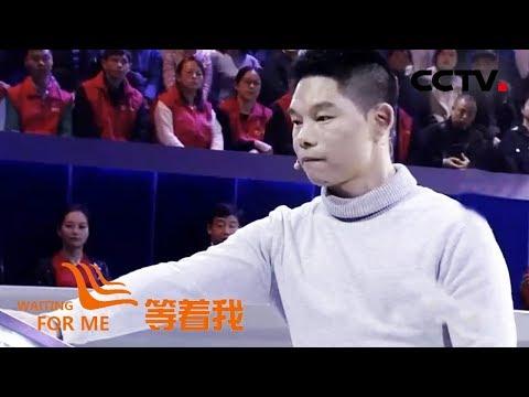 [ 等着我 第五季 ] 流浪過大半個中國二十餘個火車站 隻爲重新找到回家的路   CCTV