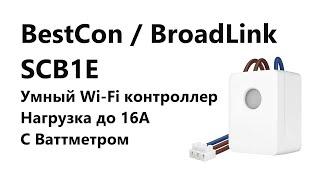 BroadLink/BestCon SCB1E Умный контроллер питания, 16A, с Ваттметром