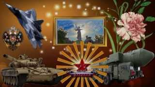 Видео открытка - Поздравление с днём защитника отечества.