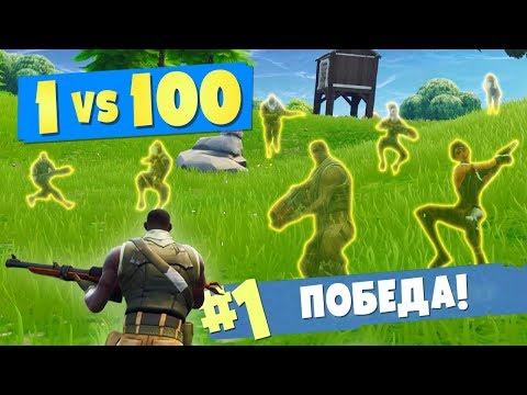 1 ПРОТИВ 100 [Fortnite: Battle Royale]