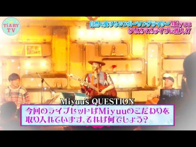 Miyuu - TVK「TiARY TV kirari」ゲスト出演、クリスマスライブにカメラが密着した映像公開 新譜「BLUE・S・LOWLY」2020年2月26日発売予定 thm Music info Clip