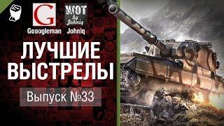 Лучшие выстрелы №33 - от Gooogleman и Johniq [World of Tanks]