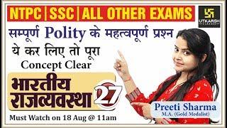 सम्पूर्ण पॉलिटी के महत्वपूर्ण प्रश्न | भारतीय राजव्यवस्था | Indian Polity EP-27 | By Preeti Mam
