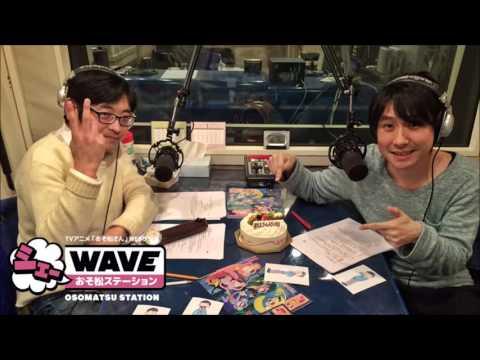 TVアニメ「おそ松さん」WEBラジオ「シェ―WAVEおそ松ステーション」 vol7