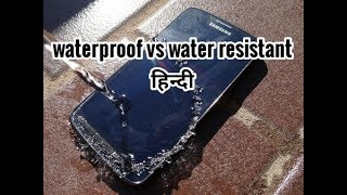 waterproof vs water resistant hindi/urdu