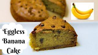 Banana cake|Banana Bread Recipe|Eggless Banana Cake Recipe|Eggless Banana Bread|Vegan Banana Bread|