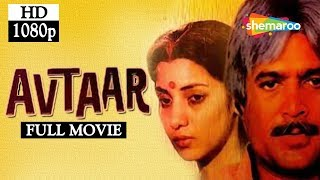 Avtaar [1983] [HD] Rajesh Kahnna   Shabana Azmi   AK Hangal   Gulshan Grover   Best Hindi Movie
