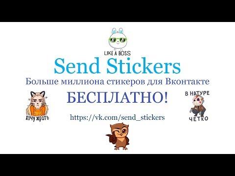Больше миллиона  стикеров для вконтакте бесплатно 2018