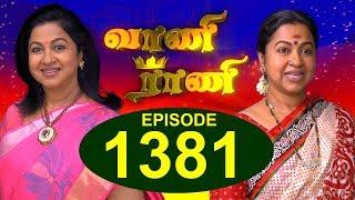 வாணி ராணி - VAANI RANI -  Episode 1381 - 02/10/2017