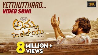 Yetthuthaaro Video Song  Amma I Love You  Chiranje