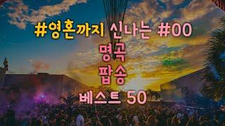 영혼까지 신나는 명곡 팝송 노래 음악 모음 플레이리스트 베스트 50곡ㅣBest 50 Dance/Club/Remix/EDM Party Songs Playlistㅣ빌보드 히트 팝송