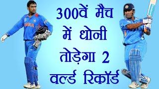 India vs SL 4th ODI: MS Dhoni can make Two World Records in his 300th ODI | वनइंडिया हिंदी