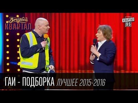 ГАИ - Подборка лучших номеров в Вечернем Квартале за 2015 - 2016