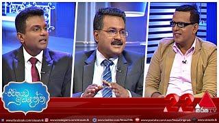 Jeevithayata Idadenna | Sirasa TV | 21st July 2020