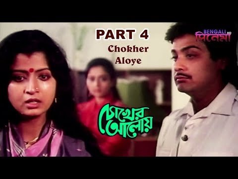 Chokher Aloye | চোখের আলোয় | Bengali Movie Part 4 | Tapas Paul, Debashree Roy, Prosenjit Chatterjee