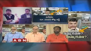 Debate on AP Govt Decision over Amaravathi Bonds | Part 1