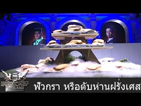 Iron Chef Thailand - Battle Foie Gras 2