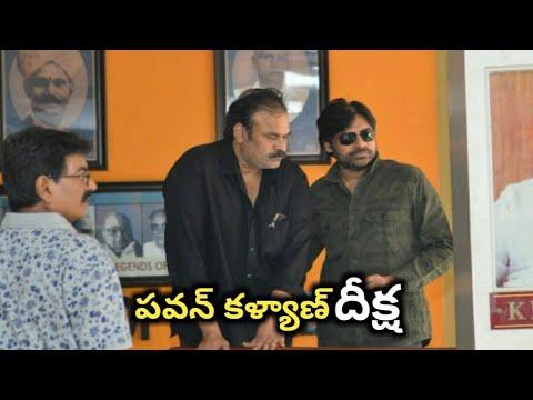 Pawan Kalyan Diksha At In Film Chamber|Pawan Kalyan|Allu Arjun|nagamani|Film Chamber