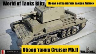 Cruiser Mk.II WoT Blitz.Обзор. Новая ветка Англии.