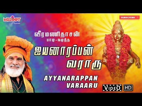 Ayyappan Song By Veeramanidaasan - Iyannarappan video