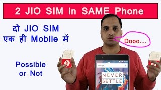 Two Reliance Jio SIM on Same Phone: दो JIO की SIM Same Mobile में |
