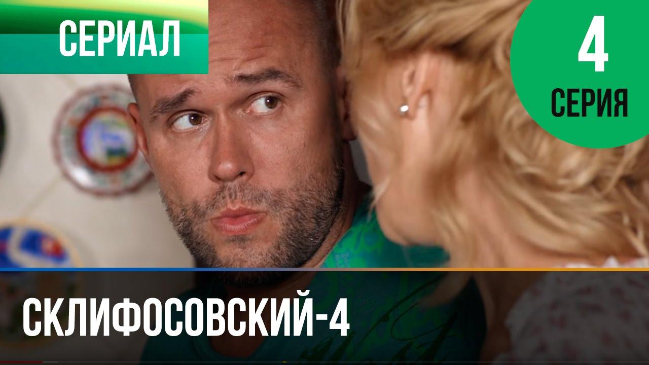 сериал Склифосовский