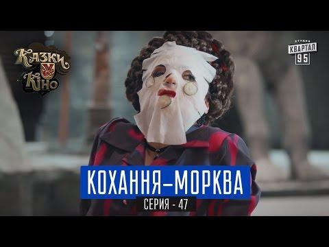 Кохання-Морква - пародия на фильм Любовь-Морковь | Сказки У в Кино, комедия 2017