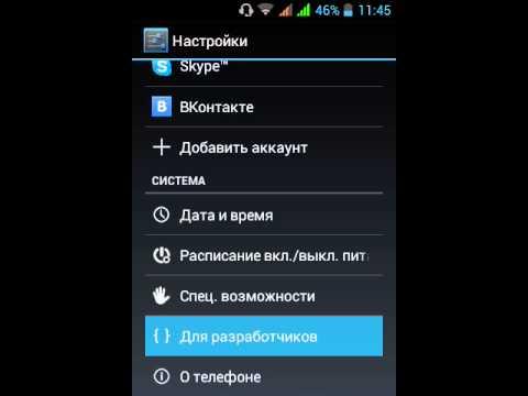 Скачать Программы Для Подключения Мышки К Телефону На Андроид