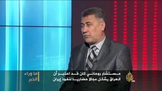 ما وراء الخبر- حدود العلاقات الإيرانية العراقية