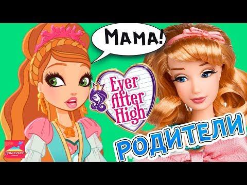 Топ 5 кукол Часть 1 родителей Эвер афтер хай  Дисней Лол ,Блайз, Пуллип Барби Монстер хай Дом кукол