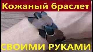 Кожаный браслет. Leather bracelets.   Life in Russia. Жизнь в деревне.