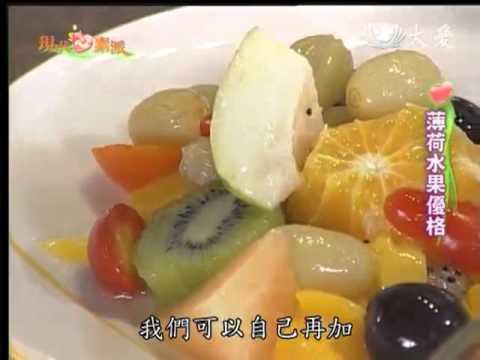 現代心素派-20131104 單元料理--薄荷豌豆濃湯、薄荷水果優格 (藍偉華)
