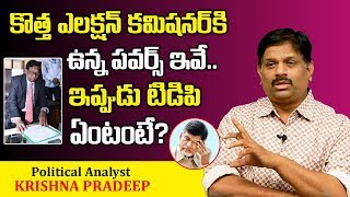 Krishna Pradeep About AP New EC Kanagaraj Power | TDP Current Situation In AP | Sumantv News