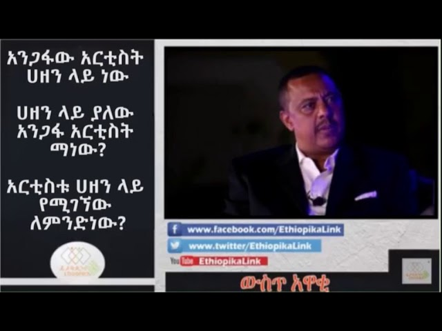 EthiopikaLink Insider News November 3,2018