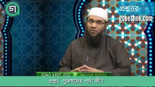 ইসলামে পুরুষের পর্দার বিধান কী?