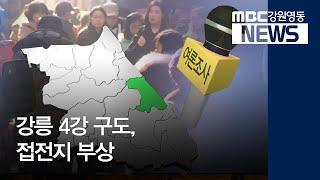 R]4·15 총선, 강릉 4강 구도, '초박빙 승부'