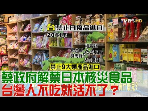 蔡政府解禁日本核災食品 台灣人不吃就活不了?少康戰情室 20161107 (完整版)