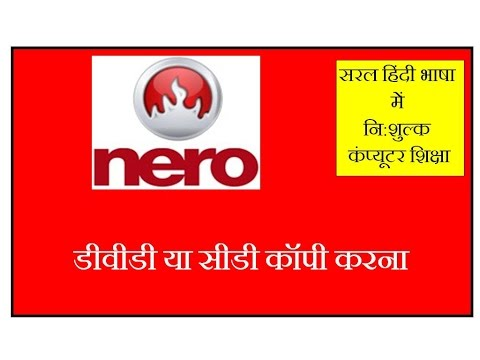How to Copy Disc by Nero Software in Hindi